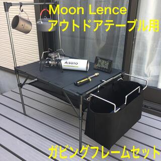 Snow Peak - Moon Lence / ムーンレンス テーブル用 ガビングフレーム 収納袋