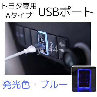 トヨタ Aタイプ カプラーオン 急速充電 USBポート ブルー
