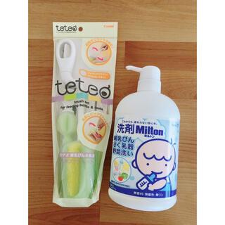 ミントン(MINTON)のミルトン洗剤 テテオ 哺乳瓶スポンジ(食器/哺乳ビン用洗剤)