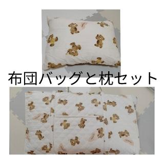 futafuta - フタフタ くま お布団バッグ 枕 キッズまくら 布団バッグ futafuta