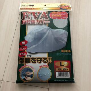 自転車カバー EVA    新品