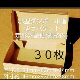 新品未使用 30枚 小型ダンボール箱 ゆうパケット 定形外郵便(規格内) 対応(ラッピング/包装)