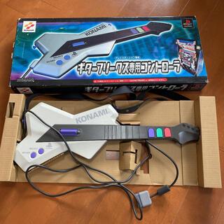 プレイステーション(PlayStation)のギターフリークス専用コントローラー(家庭用ゲームソフト)