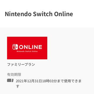 Nintendo Switch - ニンテンドースイッチオンライン 匿名