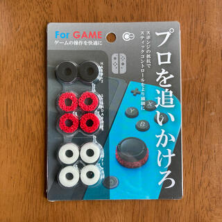 エイムアップリング ジョイコン Switch Lite用 即日発送