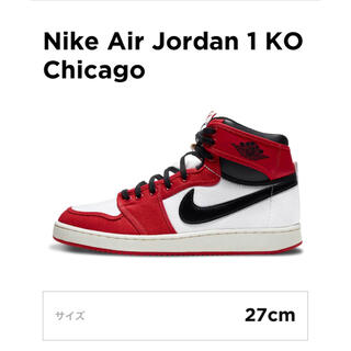 NIKE - NIKE AIR JORDAN 1 KO Chicago シカゴ ジョーダン