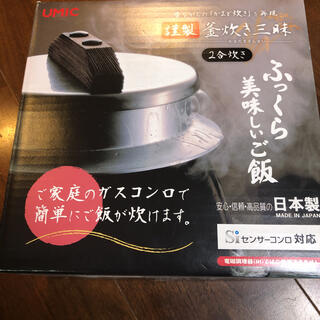 UMIC 釜炊き三昧 2合(炊飯器)