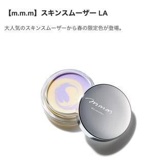 Cosme Kitchen - 【m.m.m】スキンスムーザー LA