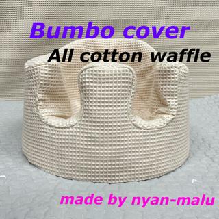 Bumbo - 縫製屋さんが作るバンボカバー〜生成りワッフル仕立て〜