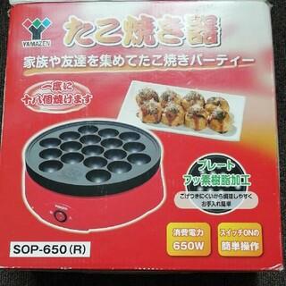 ヤマゼン(山善)のYAMAZEN SOP-650(R) たこ焼き器 ベビーカステラにも(たこ焼き機)