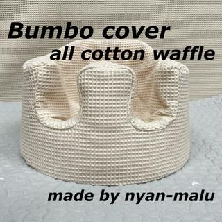バンボ(Bumbo)の縫製屋さんが作るバンボカバー〜生成りワッフル仕立て〜(シーツ/カバー)