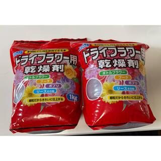 ドライフラワー用乾燥剤 2つセット シリカゲル
