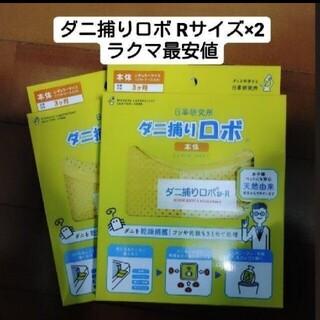【ラクマ最安値】ダニ捕りロボ レギュラーサイズ×2セット(日用品/生活雑貨)