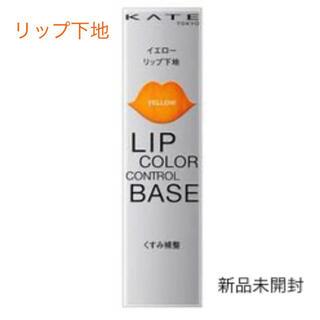 KATE - 【新品】KATE(ケイト) リップカラーコントロールベース  EX-1