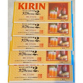 キリン - キリンビールギフト券 大びん(633ml)2本  ×5枚