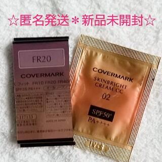 COVERMARK - 匿名発送*新品 カバーマークフローレスフィットFR20 サンプルクリーム化粧下地