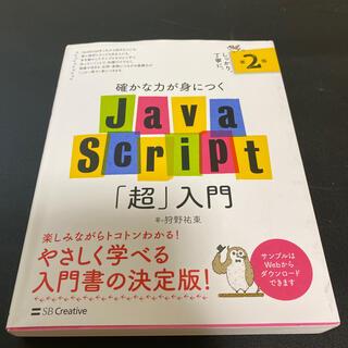 確かな力が身につくJavaScript「超」入門 第2版(コンピュータ/IT)
