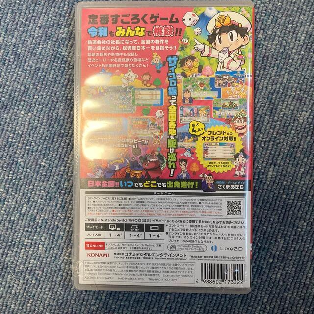 Nintendo Switch(ニンテンドースイッチ)の桃太郎電鉄 ~昭和 平成 令和も定番!~ Switch エンタメ/ホビーのゲームソフト/ゲーム機本体(家庭用ゲームソフト)の商品写真