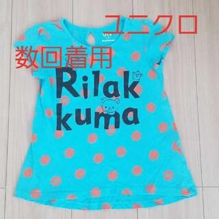 ユニクロ(UNIQLO)の★ユニクロ リラックマ 半袖 Tシャツ 120★(Tシャツ/カットソー)
