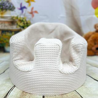 バンボ(Bumbo)の縫製屋さんが作るバンボカバー〜ホワイトワッフル仕立て〜(シーツ/カバー)