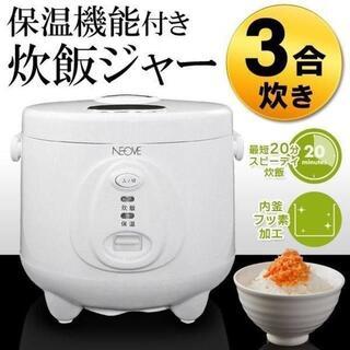 新品★炊飯器 3合炊きコンパクト/i7(炊飯器)