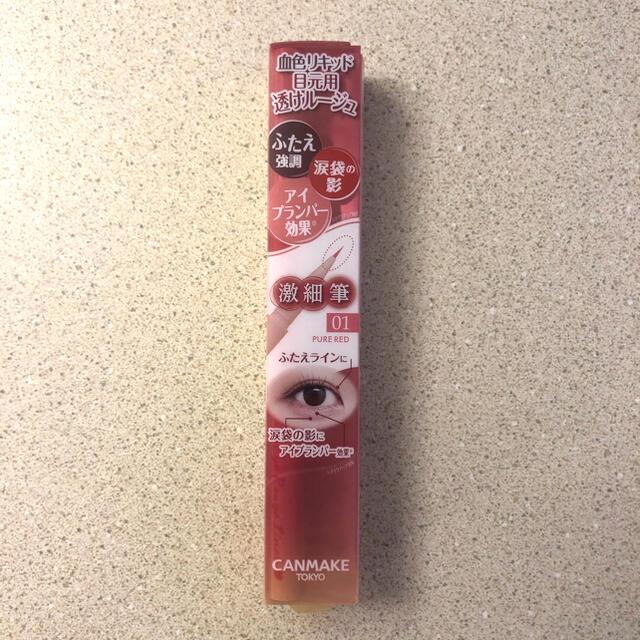 CANMAKE(キャンメイク)のキャンメイク 3wayスリムアイルージュライナー 01ピュアレッド アイライナー コスメ/美容のベースメイク/化粧品(アイライナー)の商品写真