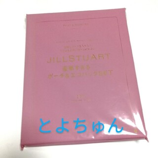JILLSTUART - ゼクシィ 6月号付録 ジルスチュアート 豪華すぎるポーチ&エコバッグSET