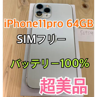 Apple - 【S】【100%】iPhone 11 pro 64 GB SIMフリー 本体