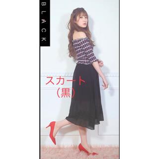 エヌエムビーフォーティーエイト(NMB48)のamiuu アミュ マキシスカート 黒 吉田朱里プロデュース(ロングスカート)