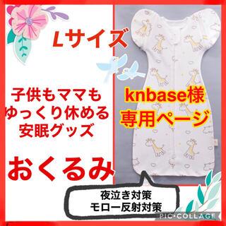 knbase様専用ページ 奇跡のおくるみ キリン L(おくるみ/ブランケット)