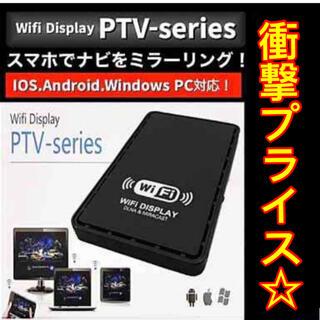 ミラーリング PTV スマホ iPhone Android