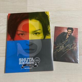トリプルエー(AAA)のS AAA 末吉秀太 first phot book(アート/エンタメ)