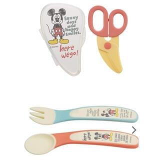 ディズニー(Disney)の新品 Mickey 離乳食セット フードカッター&スプーン・フォークセット(離乳食器セット)