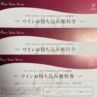 プリンスホテル   ワイン持ち込み無料券 3枚(その他)
