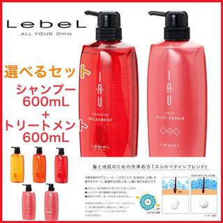 ルベル(ルベル)の新品♡ 選べるサロン専用美髪シャンプー&トリートメントセット 600g(シャンプー)