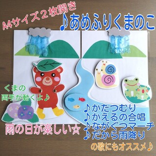 『あめふりくまのこ』ペープサート パネルシアター 保育 知育玩具(おもちゃ/雑貨)