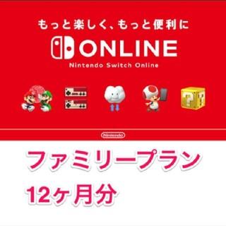 任天堂 - 任天堂 スイッチ オンライン 12ヶ月 ファミリープラン