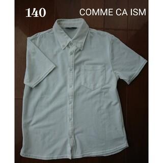 コムサイズム(COMME CA ISM)のコムサイズム 半袖 ワイシャツ 140(Tシャツ/カットソー)