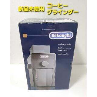 デロンギ(DeLonghi)の未使用品 デロンギ コーヒーミル KG79J 臼式 コーヒーグラインダー(電動式コーヒーミル)