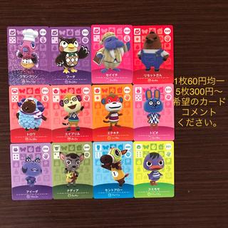 どうぶつの森 amiiboカード 1枚60円均一5枚300円〜