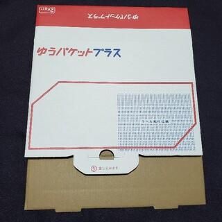ゆうパケット プラス 専用 梱包資材 1枚(ラッピング/包装)