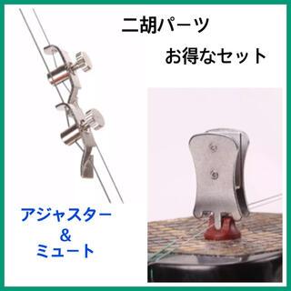[新品] 二胡 アジャスター (微調器) & ミュート (弱音器) セット(その他)