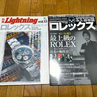 ロレックス(ROLEX)のロレックス 雑誌 2冊 セット(趣味/スポーツ)