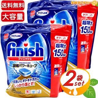 コストコ(コストコ)のフィニッシュタブレット 超特大 300回分(日用品/生活雑貨)