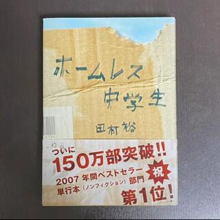 ワニブックス - ホームレス中学生 田村裕