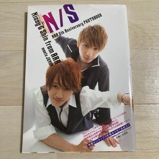 トリプルエー(AAA)のN/S 西島隆弘&與真司郎フォトブック(アート/エンタメ)