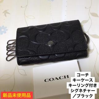 コーチ(COACH)の新品 コーチ キーケース キーリング シグネチャー/ブラック(キーケース)