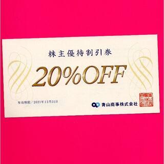 青山商事 株主優待 20%オフ 洋服の青山 ザ・スーツカンパニー 21/12(ショッピング)