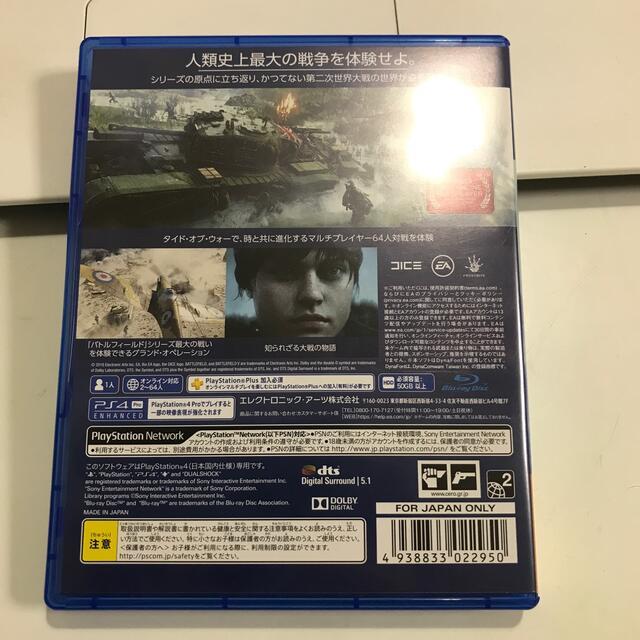 PlayStation4(プレイステーション4)のバトルフィールドV PS4 エンタメ/ホビーのゲームソフト/ゲーム機本体(家庭用ゲームソフト)の商品写真