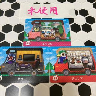 Nintendo Switch - 【未使用・セット品】どうぶつの森 amiiboカード ピッコロ ジュリア ダリー